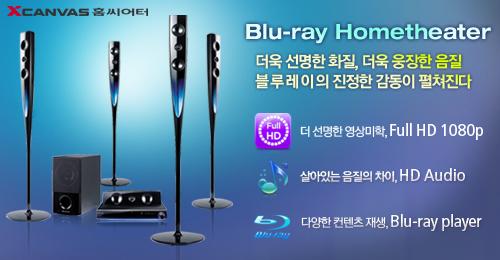 Blu-ray HometheateriPod, 이제 이어폰이 아닌 2.1ch 서라운드로 감상하세요! iPod 연결이 불가능하거나 설치 방법이 복잡하다는 불편을완벽히 해소했기 때문에 이제 본체에 살짝 꽂기만 하면 재생은 물론 충전, 동작까지 편리하게 즐길 수 있습니다.샴페인 잔 형상의 매혹적인 라인,  고품격 하이그로시 블랙, 깊이 있는 아쿠아 블루 그라데이션Blu - ray 재생 및 BD Live (Profile 2.0), 영상의 선명함이 다른 HDMI1.3 Full HD(1080p), 재생은 물론 충전까지 iPod Docking System