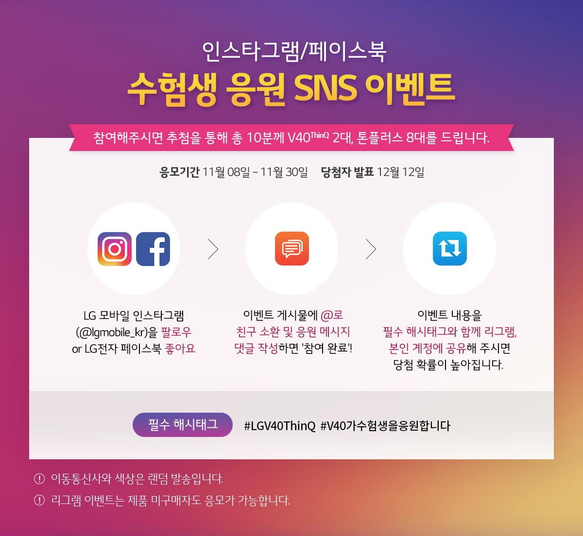 인스타그램/페이스북 수험생 응원SNS 이벤트(응모기간 11월08일~11월30일 당첨자발표 12월12일)