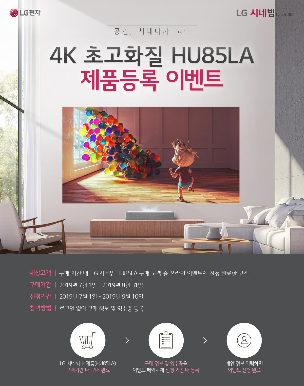 LG전자 : 4K 초고화질 HU85LA 제품등록 이벤트