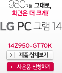 kg���� ���� �Ѿ��! 980g �ʰ淮! FULL HD IPS LG ��Ʈ�� PC �׷� 13Z940-GH70K