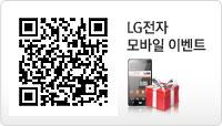 LG전자 모바일 이벤트