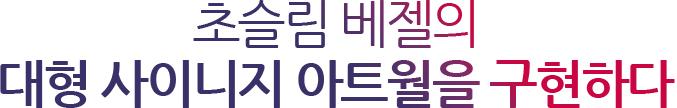 초슬림 베젤의 대형 사이니지 아트월을 구현하다