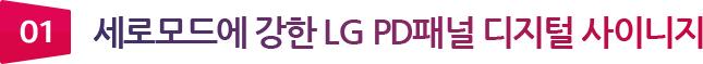 01 세로모드에 강한 LG PD패널 디지털 사이니지