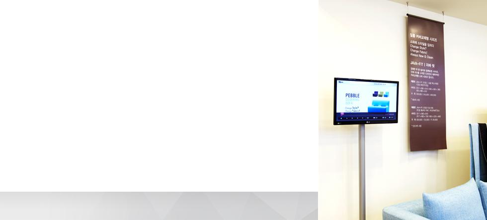 커버교체가 가능한 소파시리즈에 대한 정보를 담은 디지털 사이니지. 커버교체방법, 컬러의 종류 등을 동영상으로 보여주어 고객들의 이해를 돕고 있다.