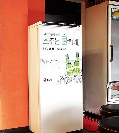소주보관전용. LG냉장고 소쿨.