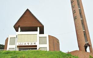 태안소망교회