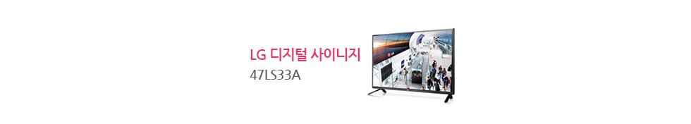 LG 디지털 사이니지 47LS33A
