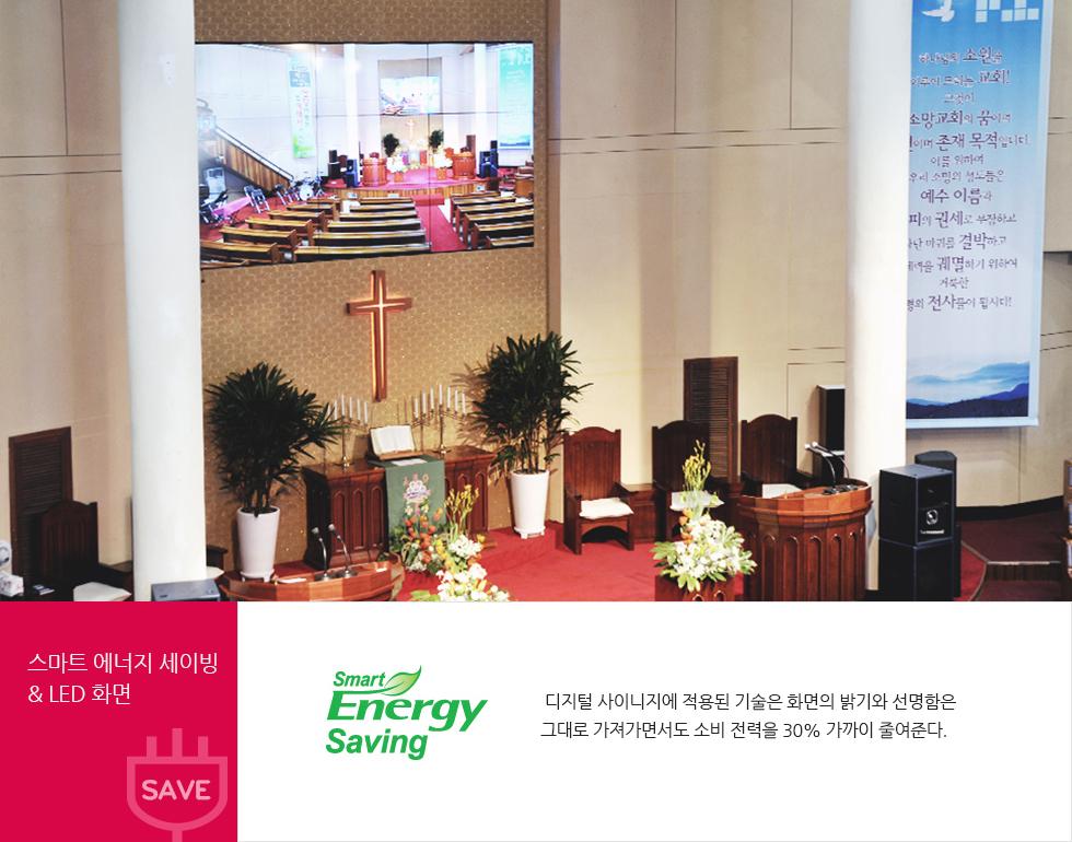 스마트 에너지 세이빙 & LED 화면ㅣ 디지털 사이니지에 적용된 기술은 화면의 밝기와 선명함은 그대로 가져가면서도 소비 전력을 30% 가까이 줄여준다.