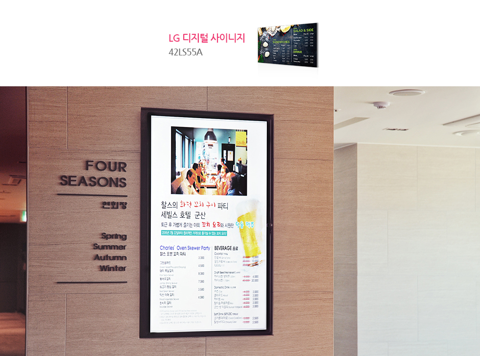 LG 디지털 사이니지 42LS55A