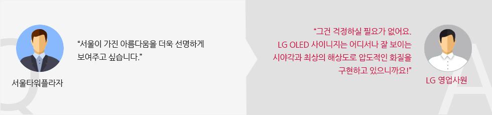 """서울타워플라자 :""""서울이 가진 아름다움을 더욱 선명하게 보여주고 싶습니다."""" LG 영업사원 : """"그건 걱정하실 필요가 없어요.LG 올레드 사이니지는 어디서나 잘 보이는 시야각과 최상의 해상도로 압도적인 화질을 구현하고 있으니까요!"""""""