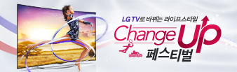 LG TV Change UP �佺Ƽ��