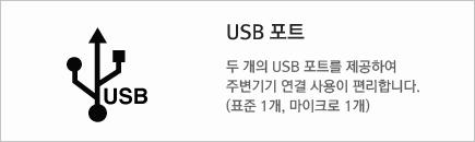 USB ��Ʈ : �ΰ��� USB ��Ʈ�� �����Ͽ� �ֺ���� ���� ����� �? �մϴ�.(ǥ�� USB��Ʈ, �̴� USB��Ʈ