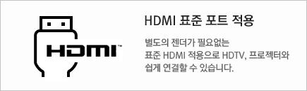 HDMI ǥ����Ʈ ��� : ������ ������ �ʿ��� ǥ�� HDMI ������� HDTV, �������Ϳ� ���� �����Ҽ� �ֽ��ϴ�.