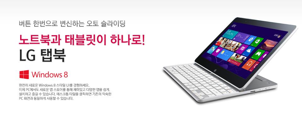 ��ư �ѹ����� �����ϴ� ���� �����̵� ��Ʈ�ϰ� �º?�� �ϳ���! LG �Ǻ� - Windows 8 - ������ ���ο� Windows 8 ��Ÿ�� UI�� �����ϼ���. ���� PC������ ���ο� �� ���� ���� ����ְ� �پ��� ���� ����. ��ġ�ϰ� ��� �� �ֽ��ϴ�. ����ũ�� Ÿ���� Ŭ���ϸ� ������ �ͼ��� PC ȭ��� �����ϰ� ����� �� �ֽ��ϴ�.