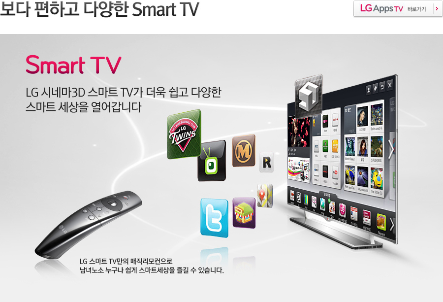 ���� ���ϰ� �پ��� Smart TV