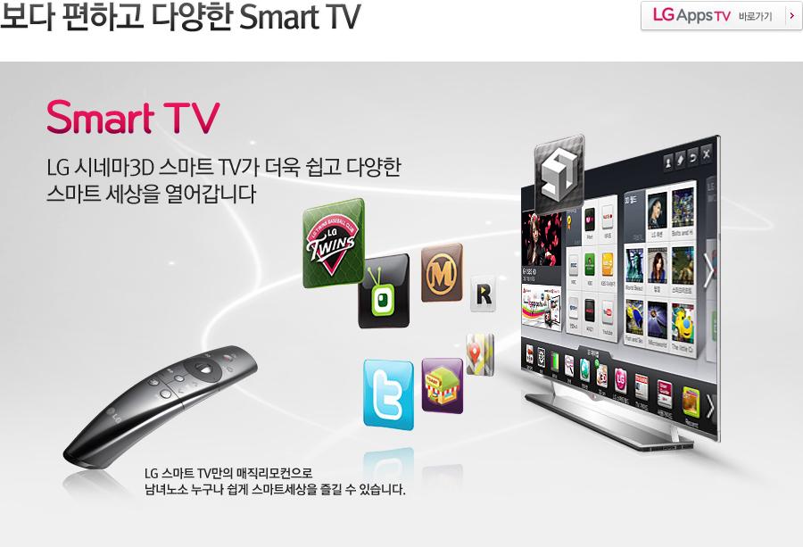 ���� ���ϰ� �پ��� Smart TV