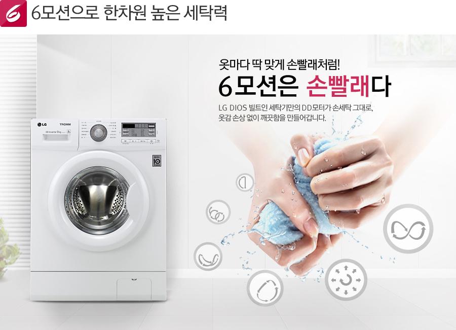 6모션으로 한차원 높은 세탁력