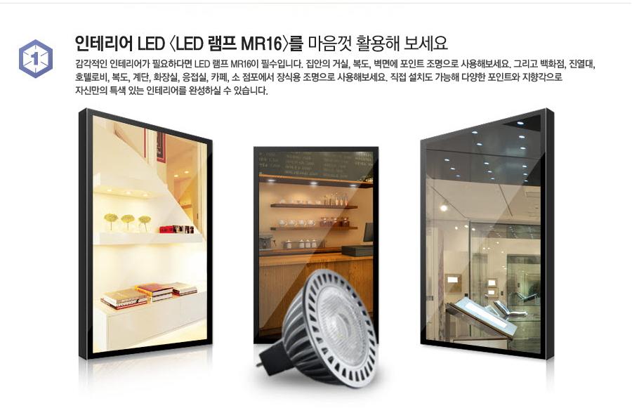 인테리어 LED <LED 램프 MR16>을 마음껏 활용해 보세요