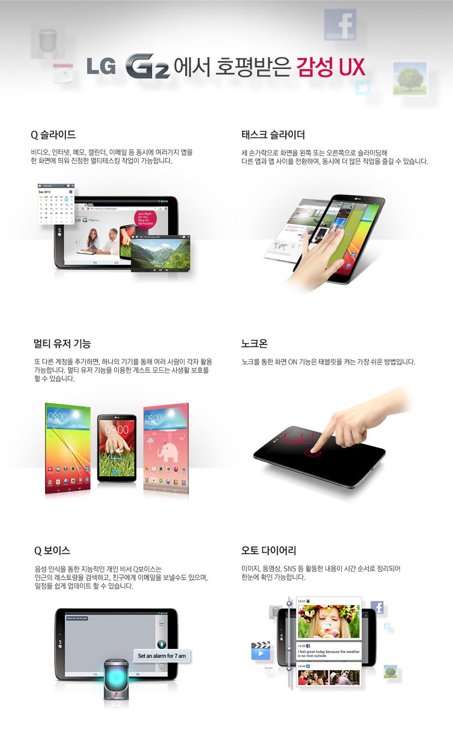 LG G2 에서 호평받은 감성 UX