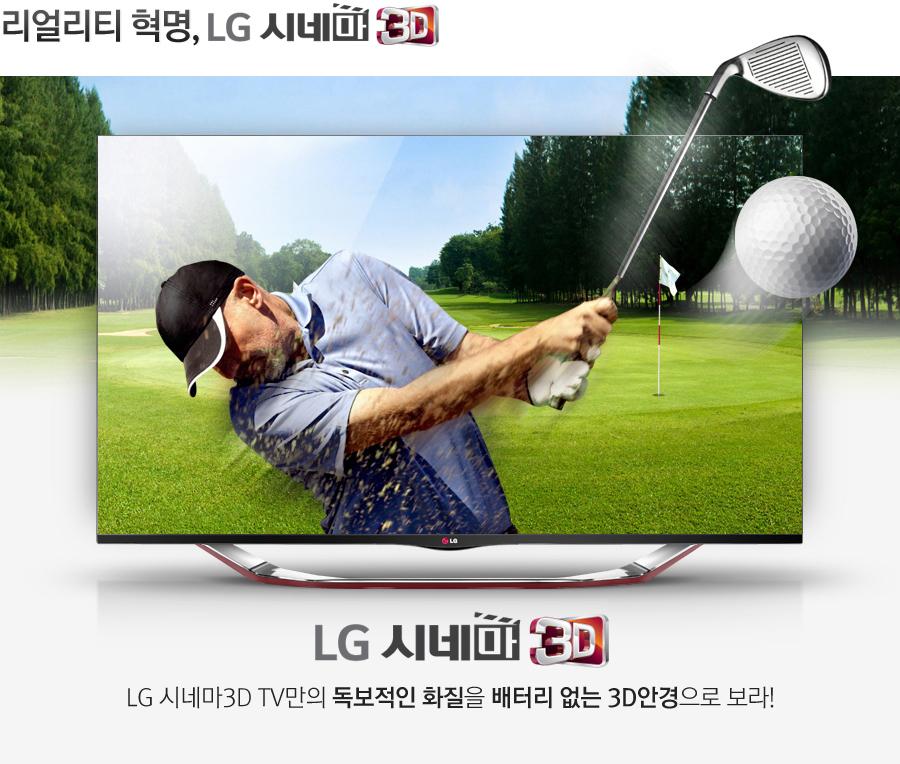 ����Ƽ ����, LG �ó� 3D LG �ó�3D TV���� �������� ȭ���� ���� ��� 3D�Ȱ����� ����!