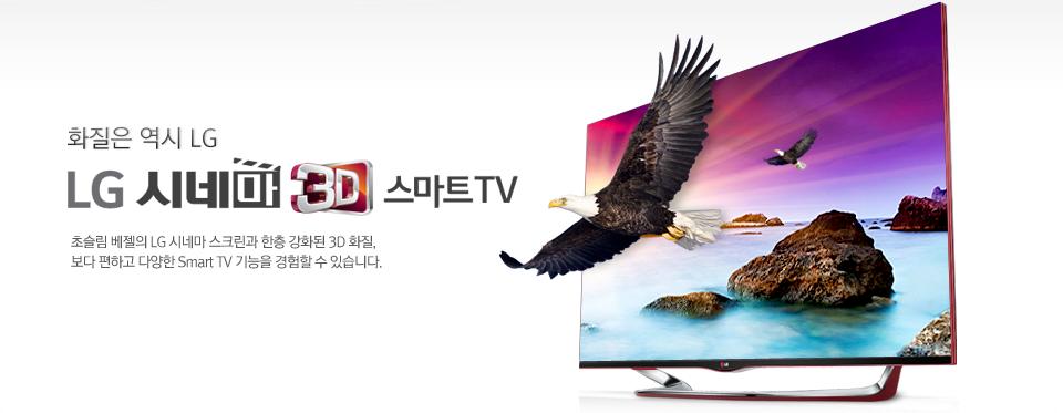 ȭ���� ���� LG LG �ó� 3D Smart TV �ʽ��� ������ LG �ó� ��ũ���� ���� ��ȭ�� 3Dȭ��, ���� ���ϰ� �پ��� Smart TV ����� ������ �� �ֽ��ϴ�.