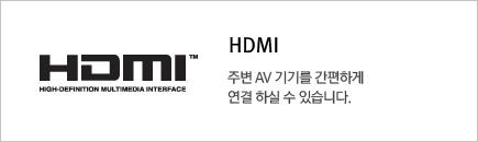 HDMI : �ֺ� AV ��⸦ �����ϰ� ���� �Ͻ� �� �ֽ��ϴ�.