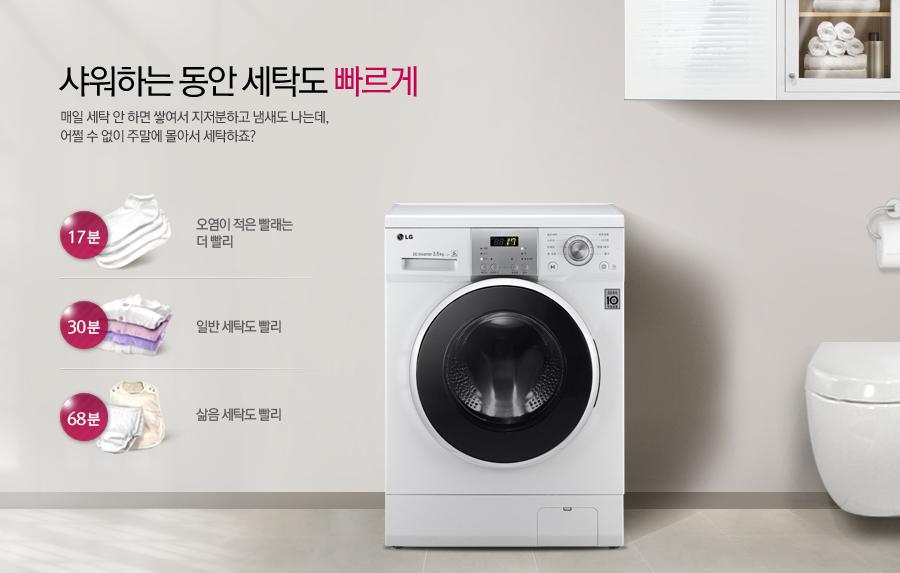 샤워하는 동안 세탁도 빠르게 - 매일 세탁 안하면 쌓여서 지저분하고 냄새도 나는데, 어쩔 수 없이 주말에 몰아서 세탁하죠?