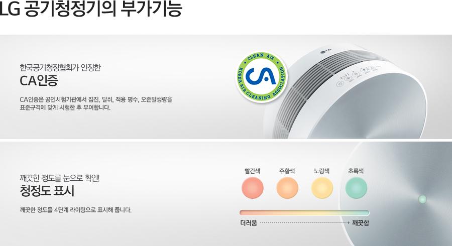 LG 공기청정기의 부가기능
