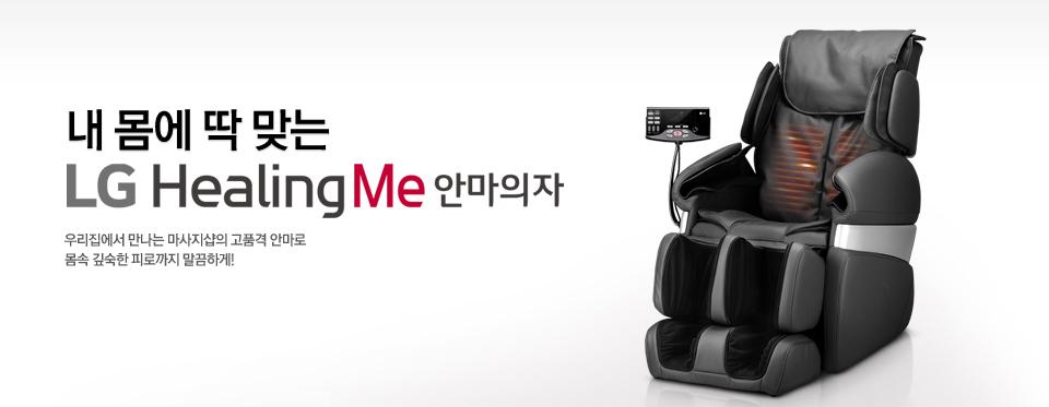 한국형 국가대표 LG Healing Me 안마의자 우리집에서 만나는 마사지샵의 고품격 안마로 몸속 깊숙한 피로까지 말끔하게!