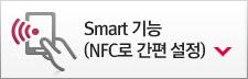 Smart ��� (NFC�� ���� ����)