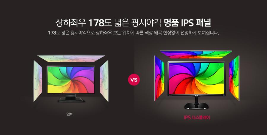 상하좌우 178도 넓은 광시야각 명품 IPS 패널 - 178도 넓은 광시야각으로 상하좌우 보는 위치에 따른 색상 왜곡 현상없이 선명하게 보여집니다.