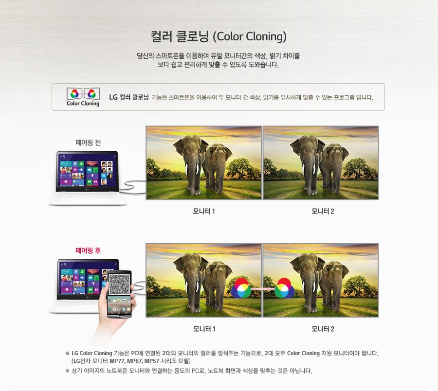컬러 클로닝 (Color Cloning) - 당신의 스마트폰을 이용하여 듀얼 모니터간의 색상, 밝기 차이를 보다 쉽고 편리하게 맞출 수 있도록 도와줍니다.