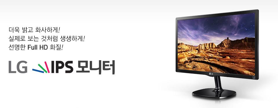 더욱 밝고 화사하게! 실제로 보는 것처럼 생생하게! 선명한 Full HD 화질! LG IPS 모니터
