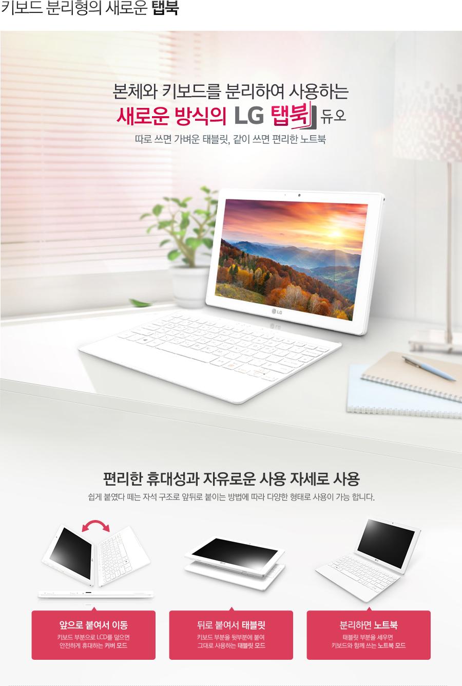 키보드 분리형의 새로운 탭북
