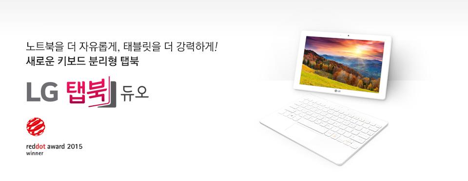 노트북을 더 자유롭게, 태블릿을 더 강력하게! 새로운 키보드 분리형 탭북 LG 탭북 듀오