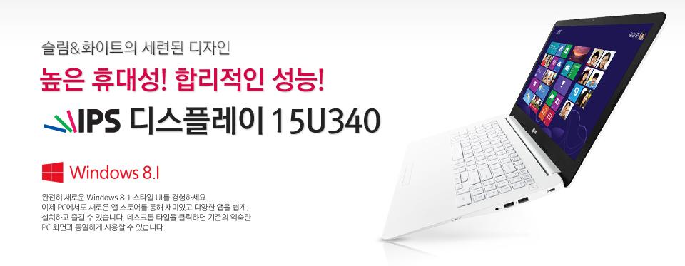 ����&ȭ��Ʈ�� ���õ� ������ ���� �뼺! �ո����� ����! IPS ���÷��� 15U340 Windows 8.1 ������ ���ο� Windows 8.1 ��Ÿ�� UI�� �����ϼ���. ���� PC������ ���ο� �� ���� ���� ����ְ� �پ��� ���� ����. ��ġ�ϰ� ��� �� �ֽ��ϴ�. ����ũ�� Ÿ���� Ŭ���ϸ� ������ �ͼ��� PC ȭ��� �����ϰ� ����� �� �ֽ��ϴ�.
