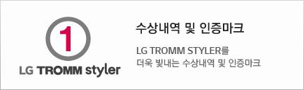 수상내역 및 인증마크(LG TROMM styler) - LG TROMM STYLER를 더욱 빛내는 수상내역 및 인증마크
