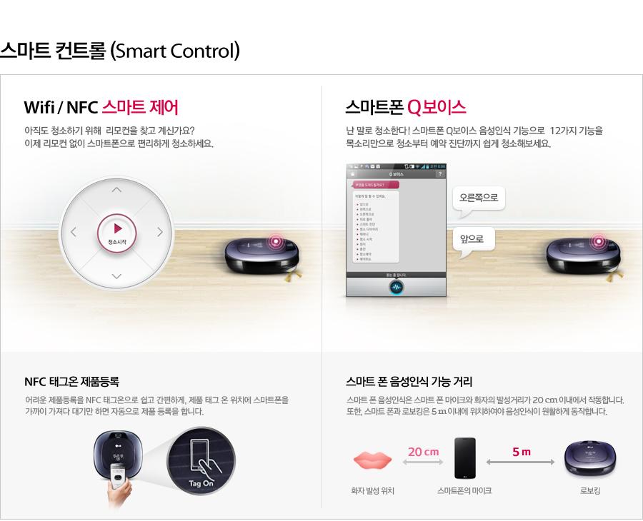 ����Ʈ ��Ʈ�� (Smart Control)