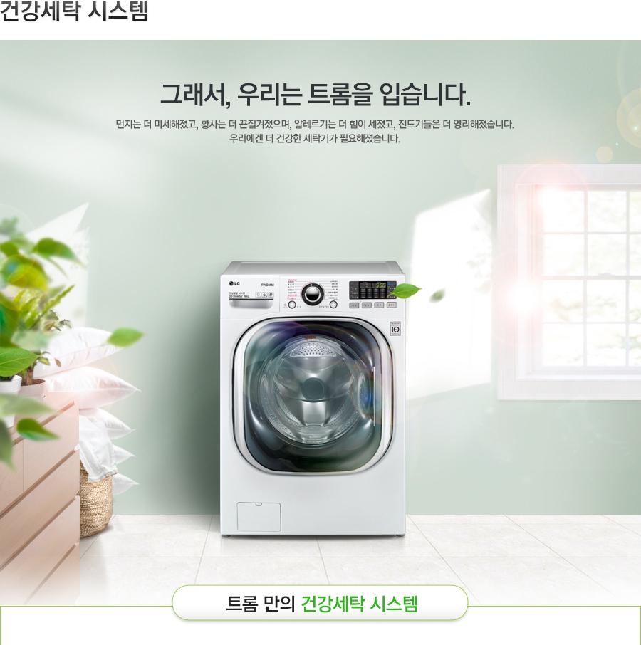 건강세탁 시스템
