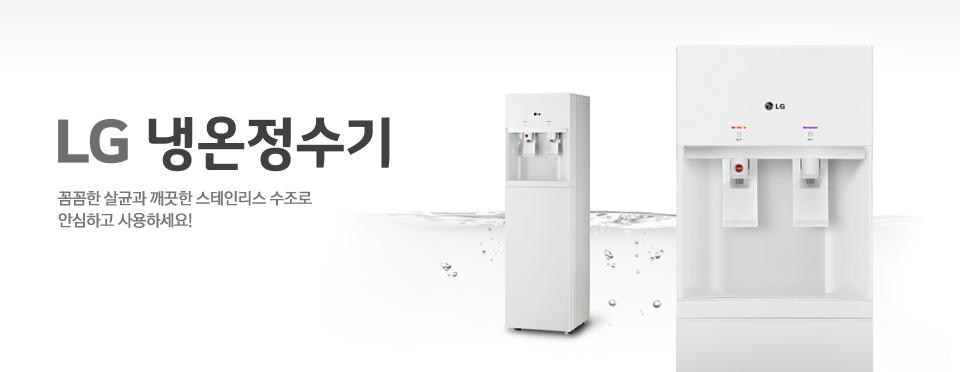 LG 냉온정수기 꼼꼼한 살균과 깨끗한 스테인리스 수조로 안심하고 사용하세요!