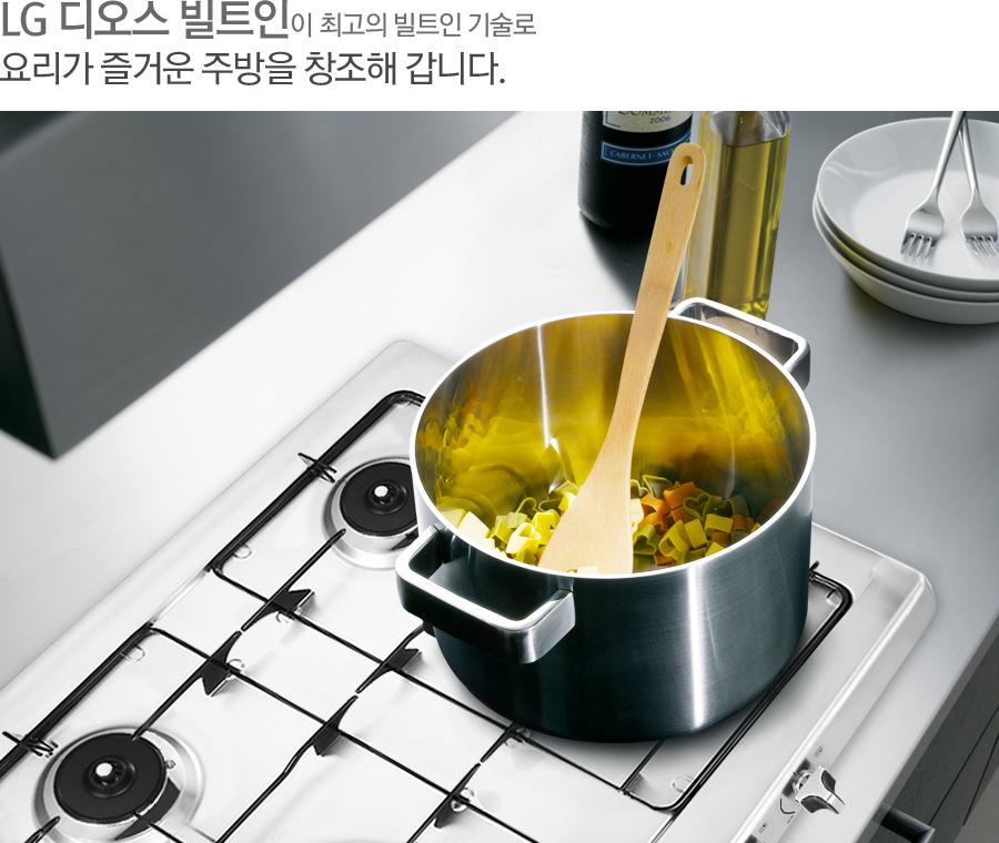LG 디오스 빌트인이 최고의 빌트인 기술로 요리가 즐거운 주방을 창조해 갑니다.
