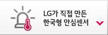 LG가 직접 만든 한국형 안심센서