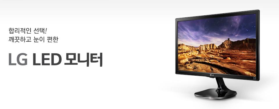 합리적인 선택! 깨끗하고 눈이 편한 LG LED 모니터