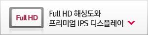 Full HD 해상도와 프리미엄 IPS 디스플레이