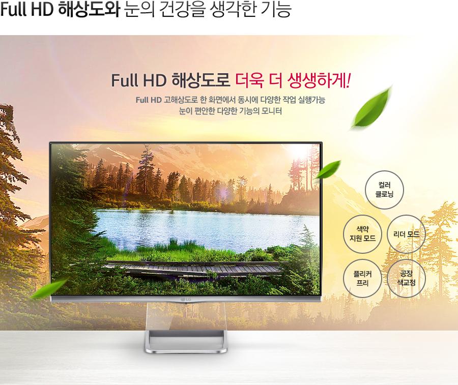 Full HD 해상도와 눈의 건강을 생각한 기능