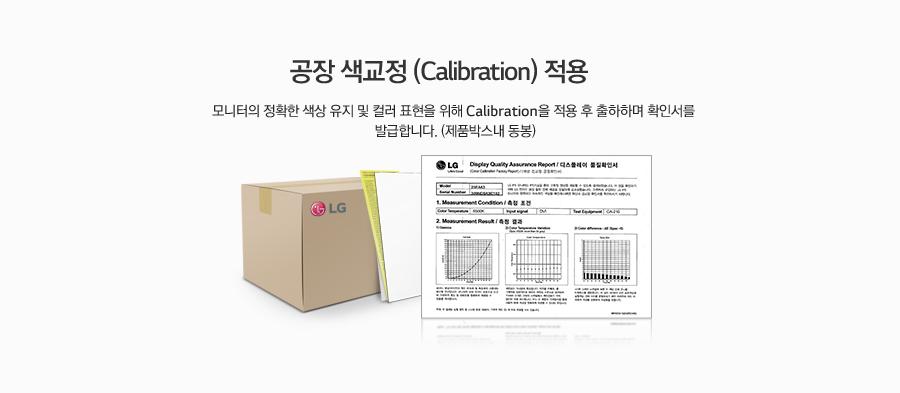 공장 색교정 (Calibration) 적용