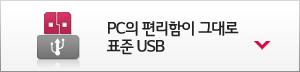 PC�� �?���� �״�� ǥ�� USB