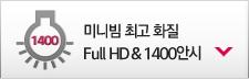 미니빔 최고 화질 Full HD & 1400안시