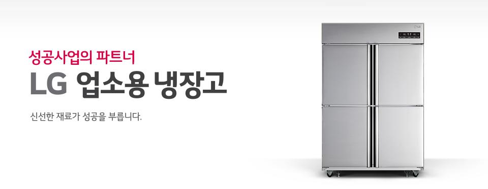성공사업의 파트너 LG 업소용 냉장고 신선한 재료가 성공을 부릅니다.