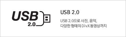 USB 2.0 : USB2.0���� ����,����, �پ��� ������ DivX���������